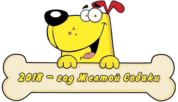 Как встречать Новый год Жёлтой Земляной Собаки?