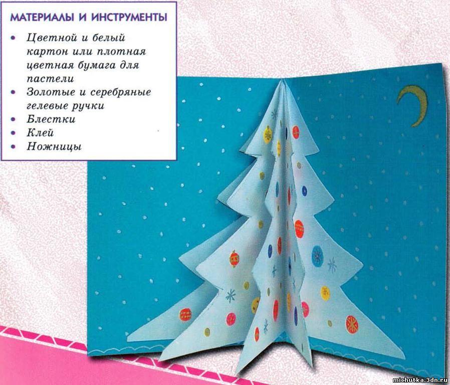 Делаем открытку с ребенком 3 лет на новый год