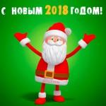 Поздравления с Новым годом 2018: смешные, короткие, прикольные