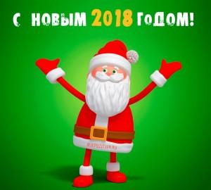 Смешные поздравления с Новым годом Собаки 2018 в стихах и в прозе.