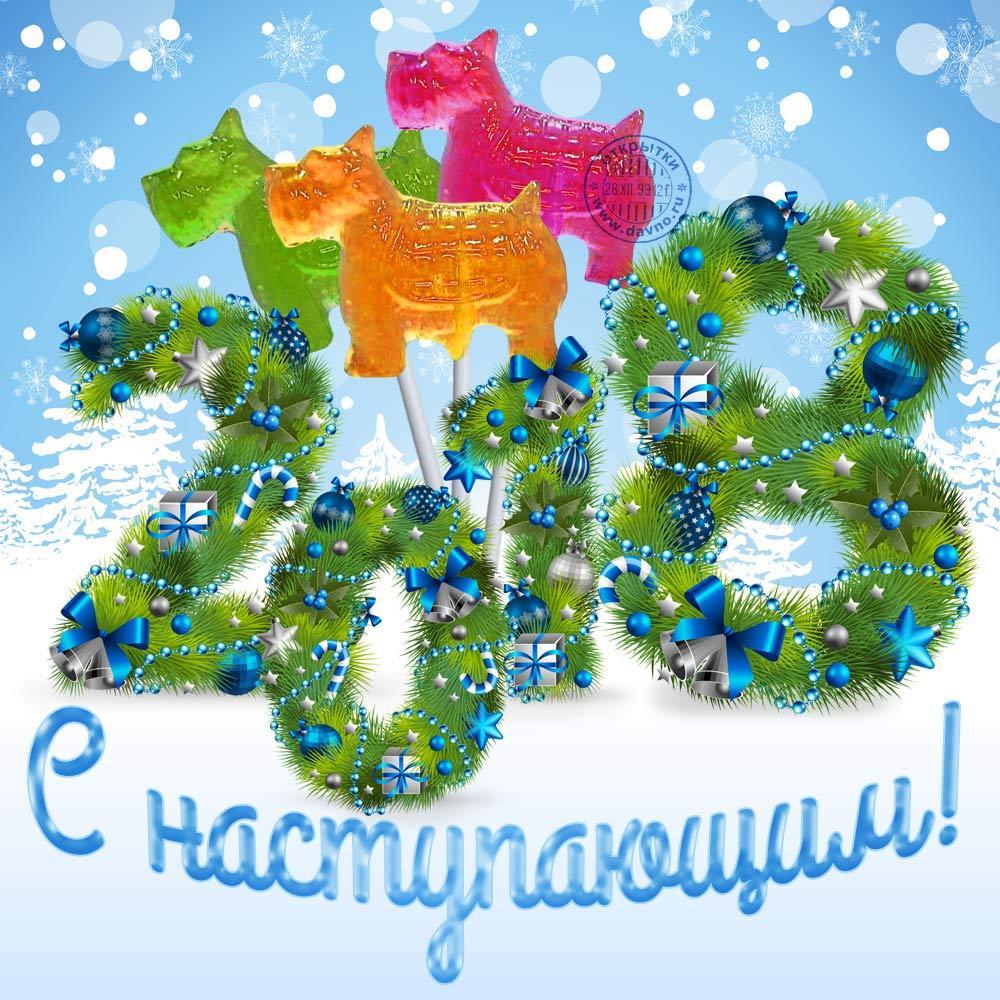 Поздравительные открытки с Новым годом Собаки 2018