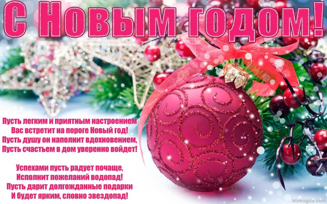 Прикольные поздравления с Новым годом 2018.