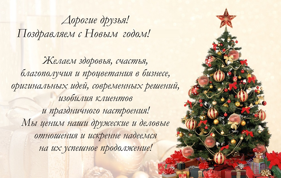 Поздравление с новым годом для открытки в прозе, цветами самой любимой