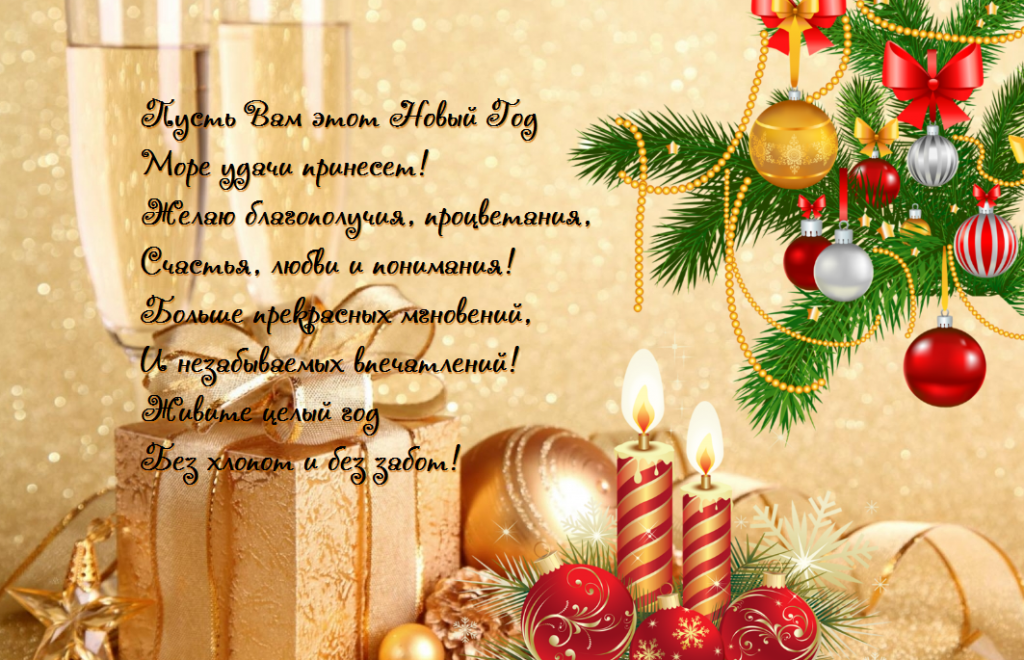 Открытки на Новый год Свиньи 2019 коллегам.