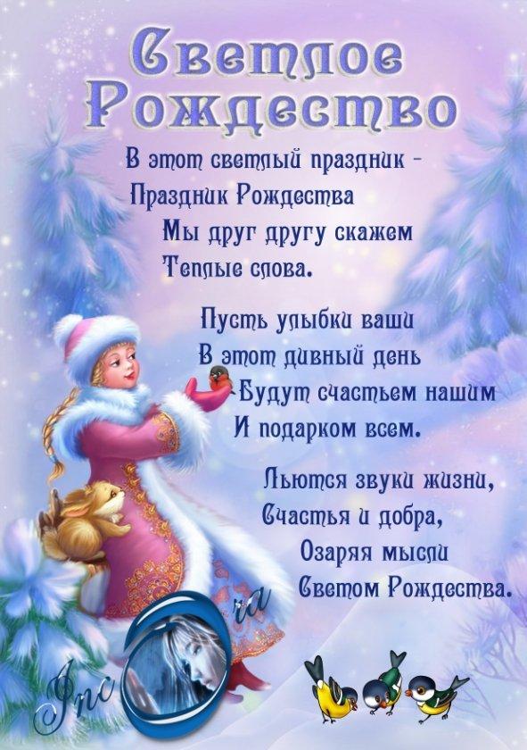 Басням крылова, рождество стихи картинки