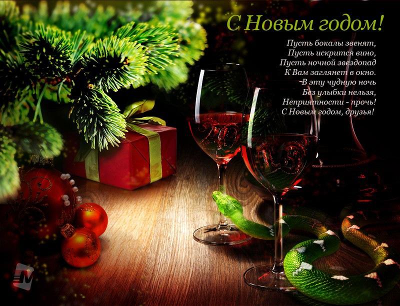 Поздравление коллег с новым годом в открытке
