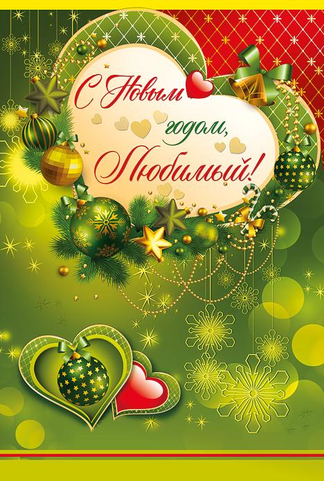 Новогодние открытка для любимого