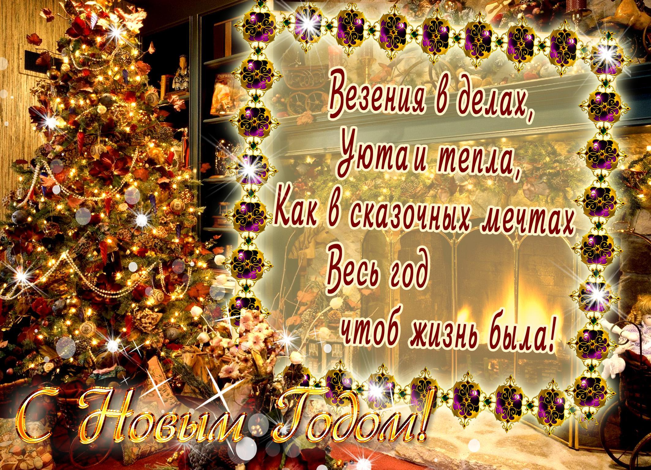 Фото новогоднего поздравления