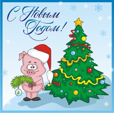 Открытки на Новый год 2019 со Свиньёй.