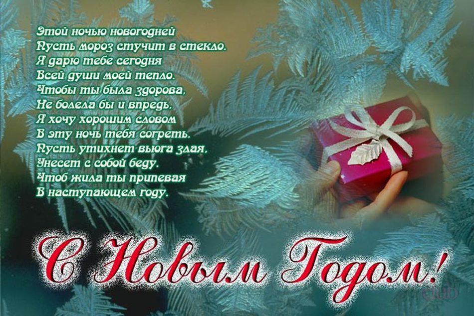 Стихи в открытки к новому году, надписями для тебя
