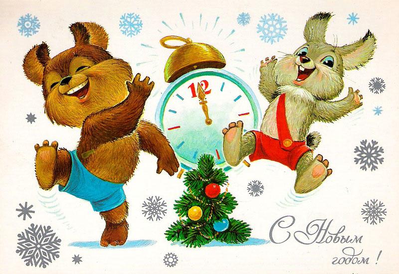 Советские новогодние открытки 2019.