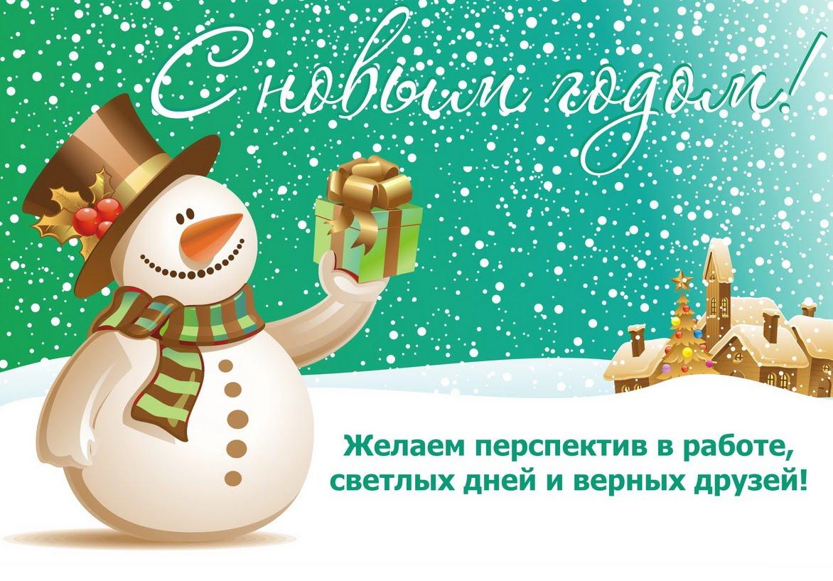 Новогодние открытки 2019 партнёрам по бизнесу.