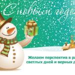 Поздравления с Новым 2021 годом — новогодние, с годом Быка