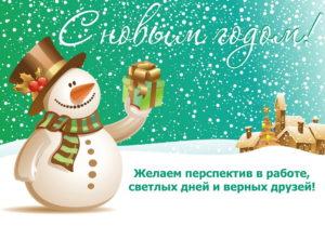 Классические поздравления с Новым годом в картинках