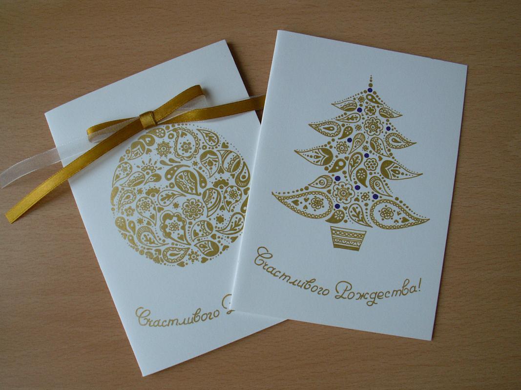 Добрая открытка своими руками с новым годом