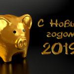 Поздравления с наступающим Новым годом 2019 в картинках