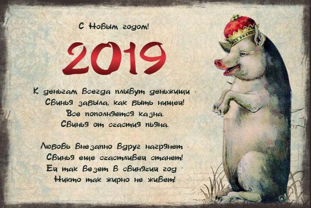 Поздравления 2019