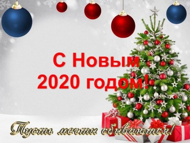 Прикольные поздравления с Новым годом 2020 друзьям