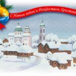 Красивые поздравления с Новым годом и Рождеством 2022