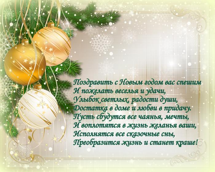 поздравления с новым годом любого