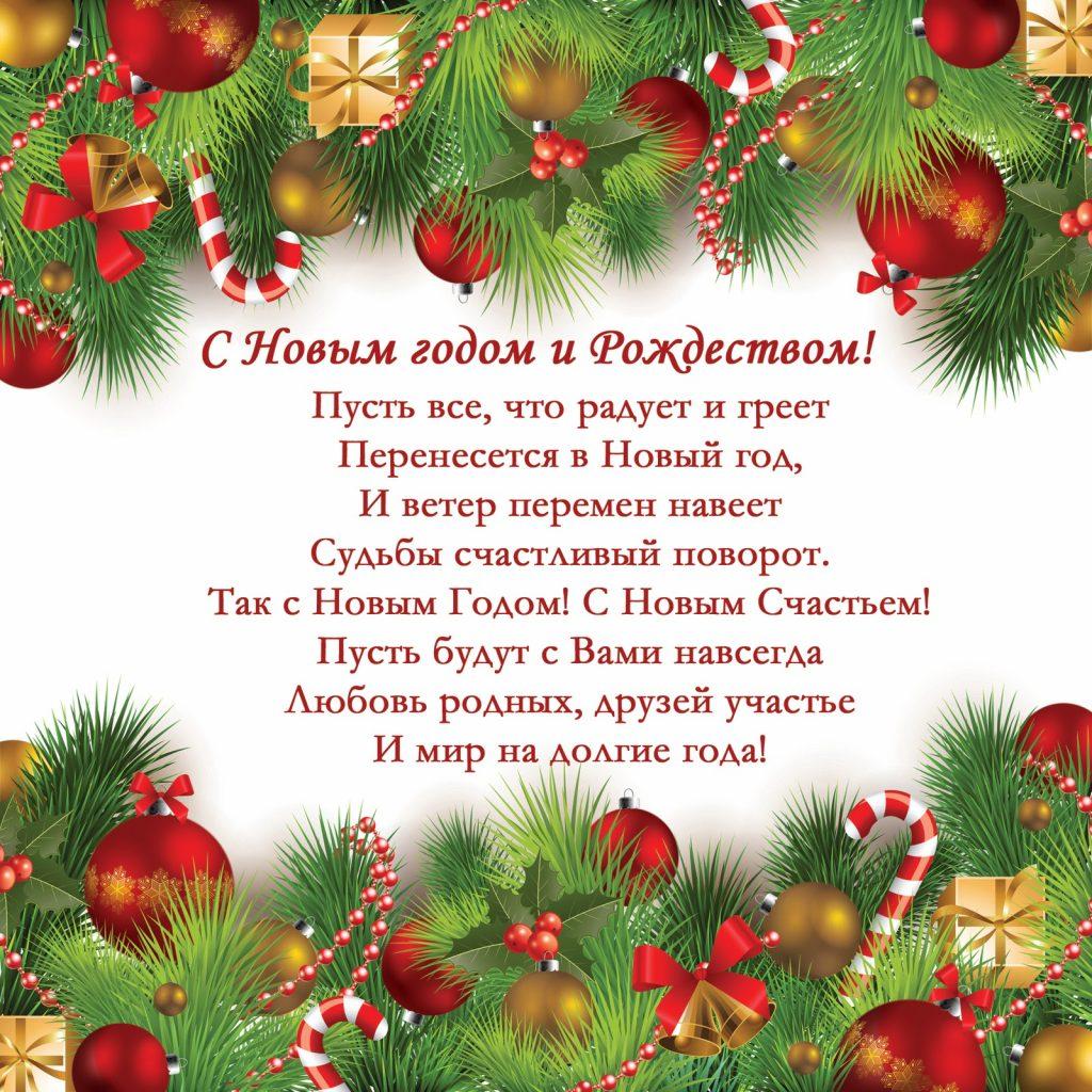 пожелания новогодние теплые оформят духе советского