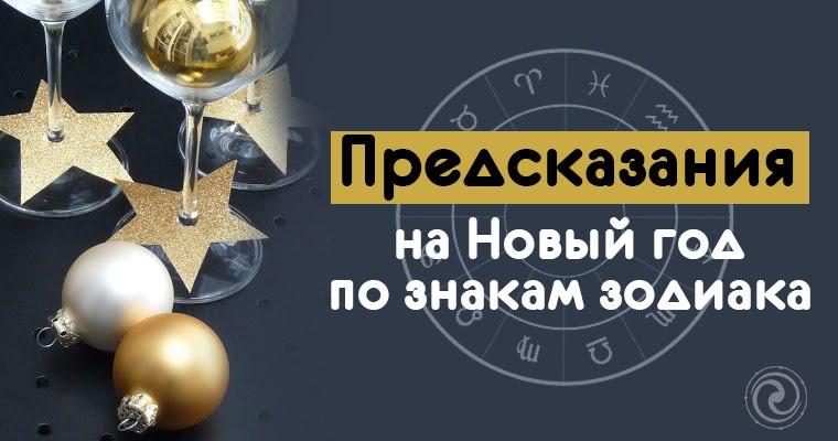 Предсказания на Новый год 2021 по знакам зодиака