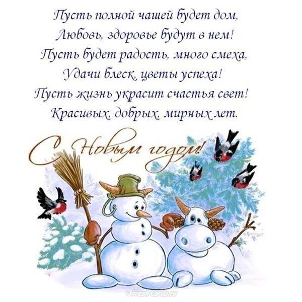 Новогодние открытки со стихами