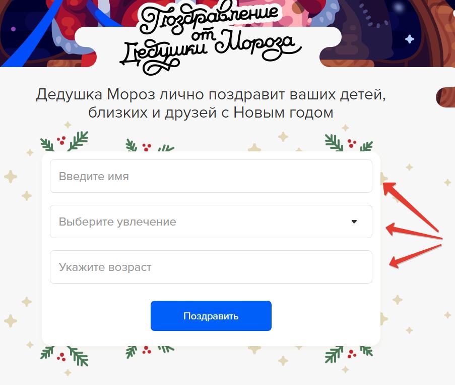 Бесплатное видео поздравление от Деда Мороза на Новый год 2020