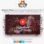 Видео поздравления с Новым годом 2020