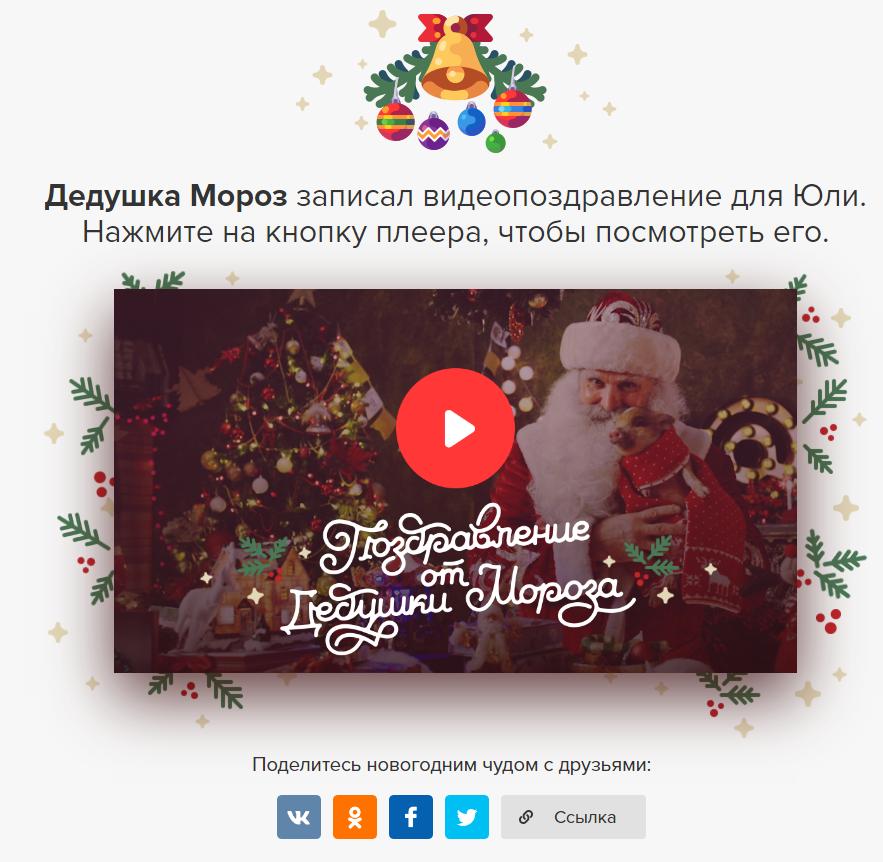 Видео-поздравления с Новым годом 2020