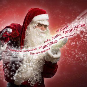 Дед Мороз поздравляет с наступающим Новым годом 2020