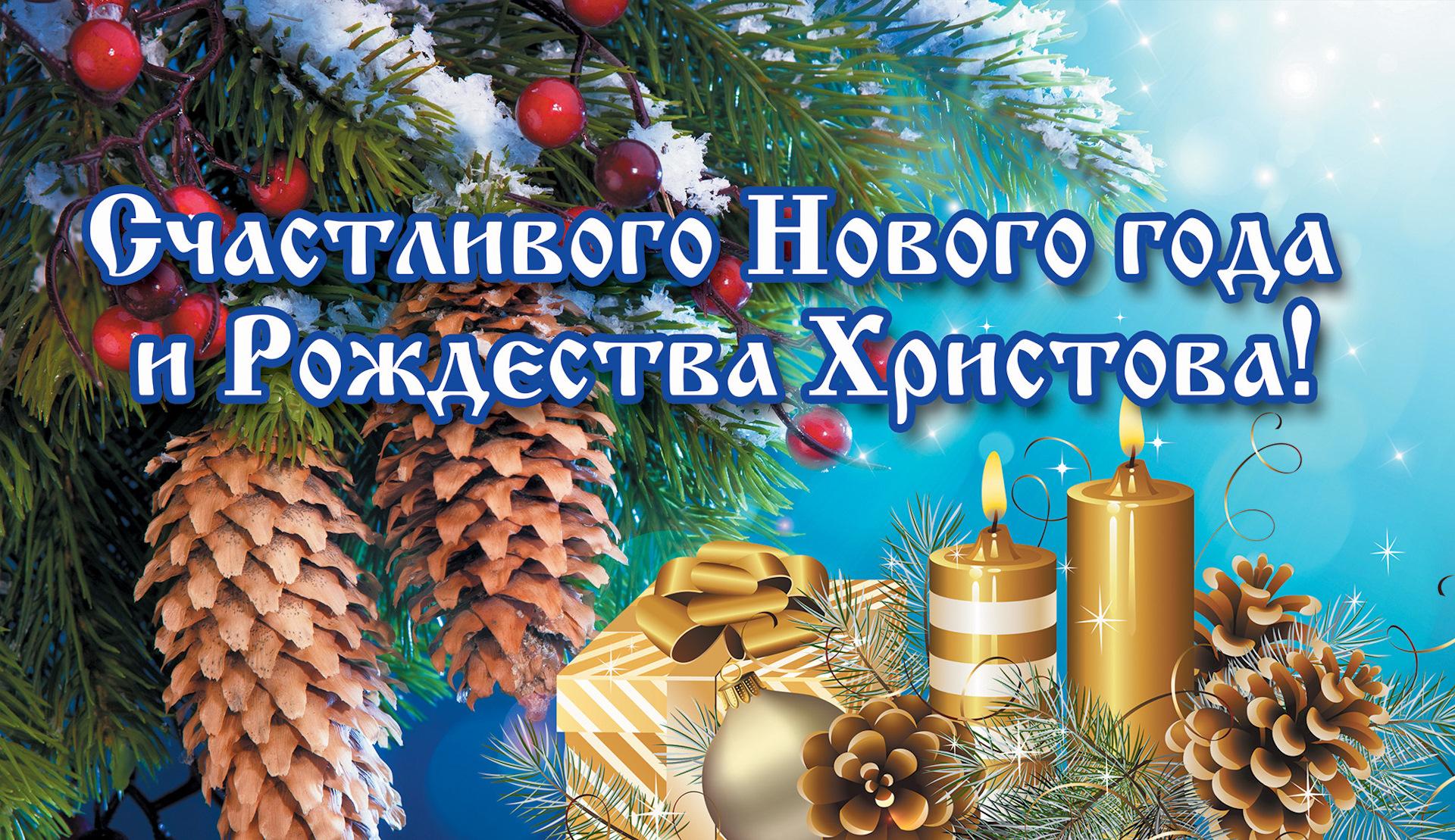 Картинка с Новым годом и Рождеством 2020