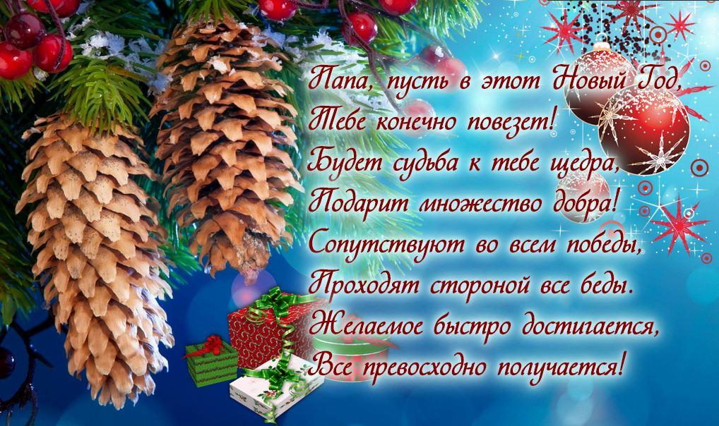Поздравления с новым годом в картинках красивые со стихами