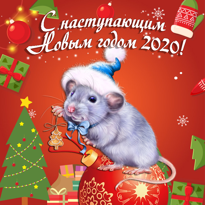 Новогодняя открытка 2020