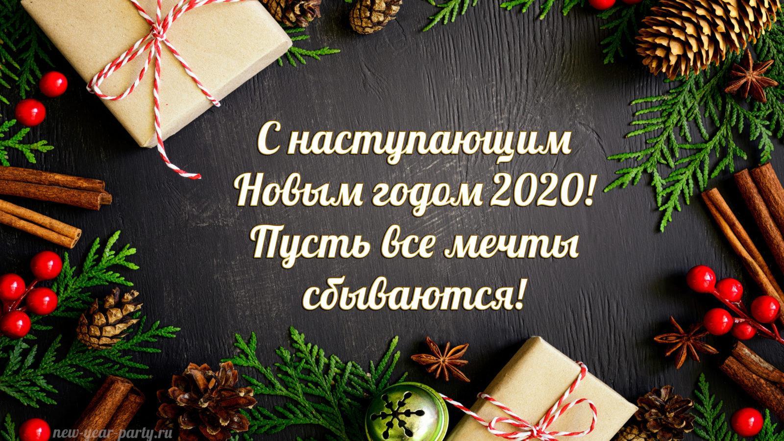 Красивые поздравления с наступающим Новым годом Крысы 2020