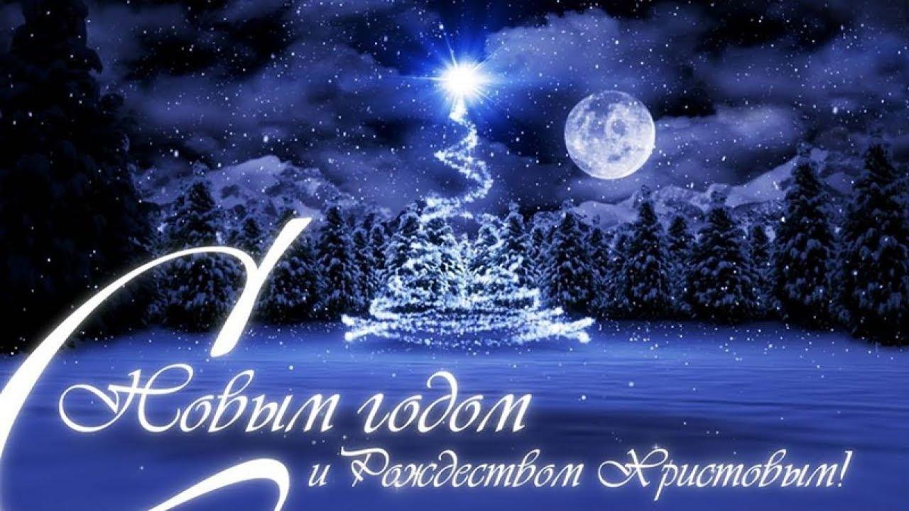 С Новым годом и Рождеством 2020