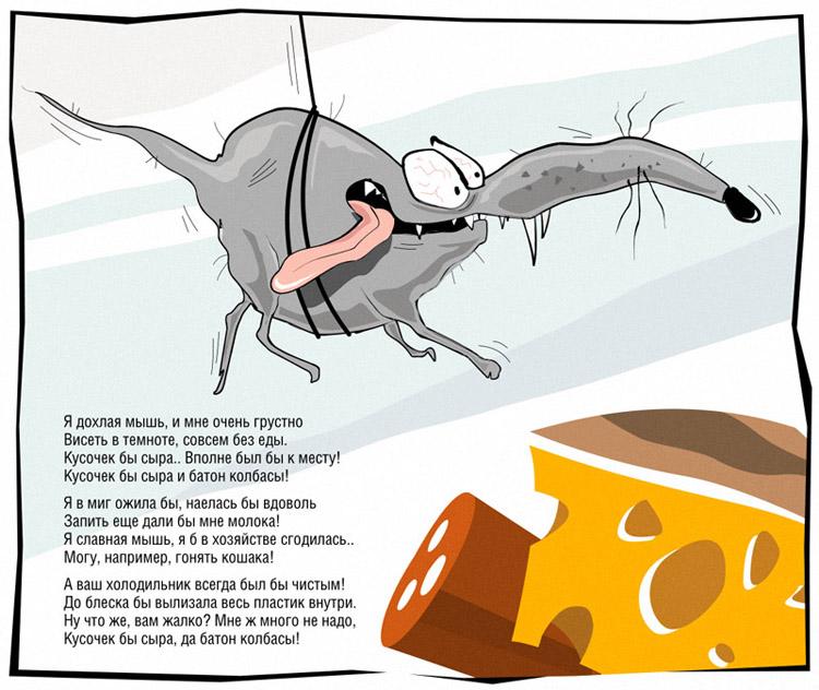 Короткие анекдоты в год Крысы 2020 про мышей