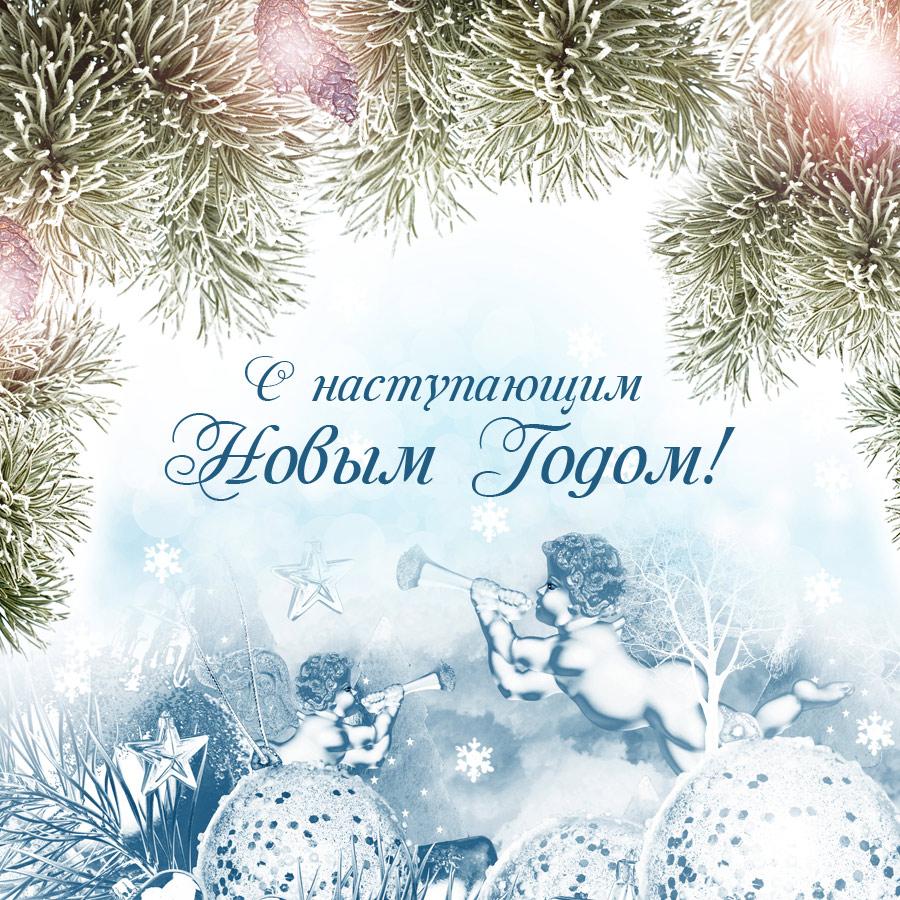 Открытка с наступающим новым годом поздравление, красивые картинки