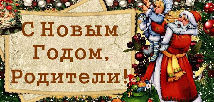 Поздравление с Новым годом родителям