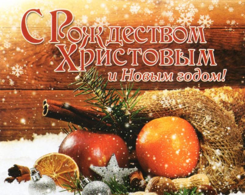 Красивые поздравления с Новым годом и Рождеством 2020