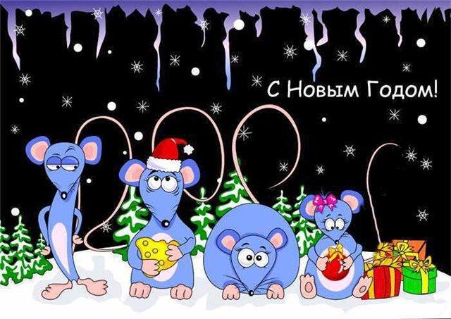 Поздравительная картинка с Новым годом Крысы 2020