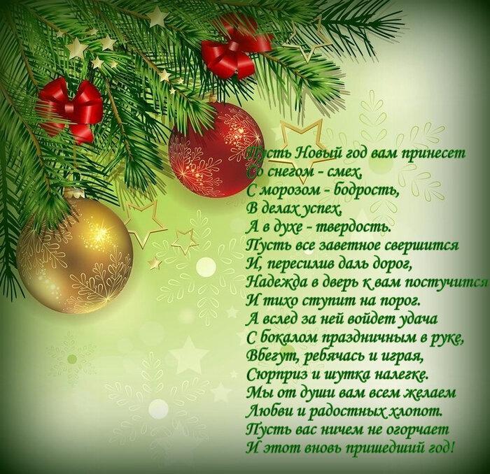 Красивые пожелания с новым годом в картинках и открытках