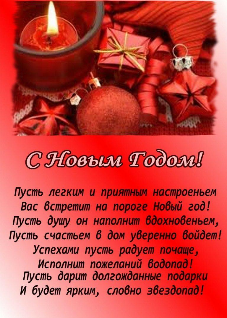 Душевные поздравления с новым годом любимому