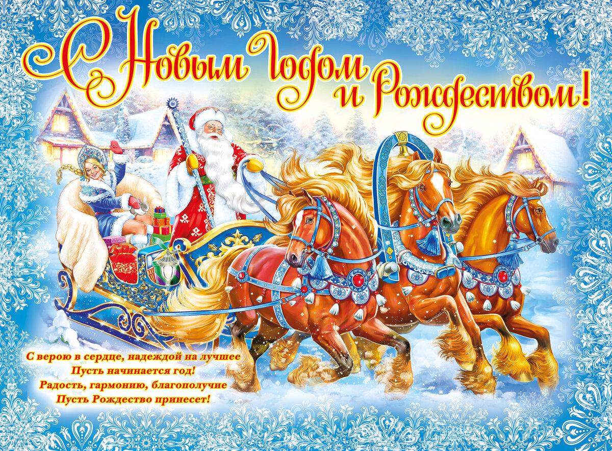 Поздравления с Новым годом и Рождеством 2020 в картинках