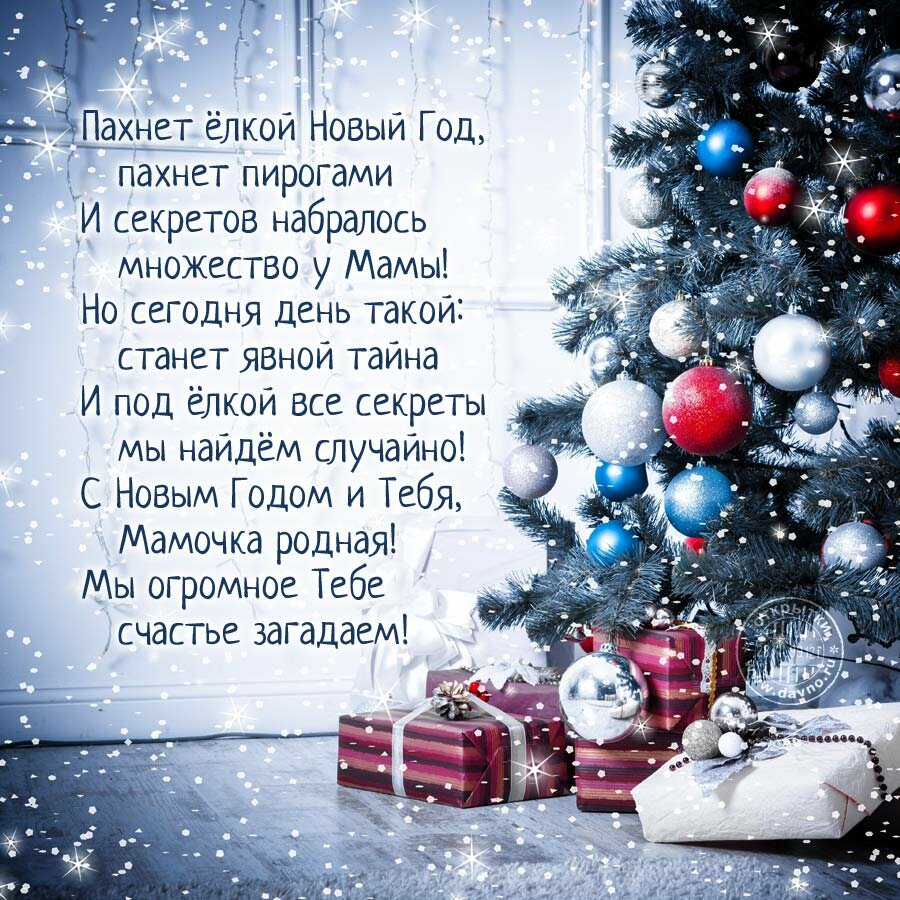 Новогодний стих-поздравление