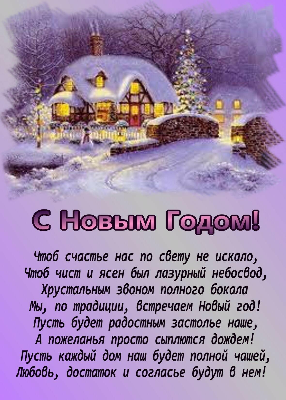 Слова на новогоднюю открытку