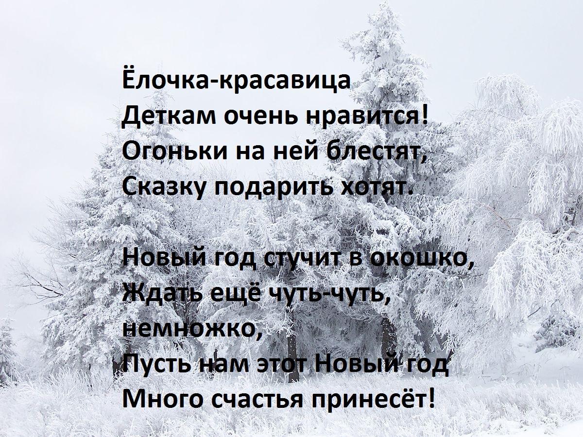Новогодние стихи в картинках