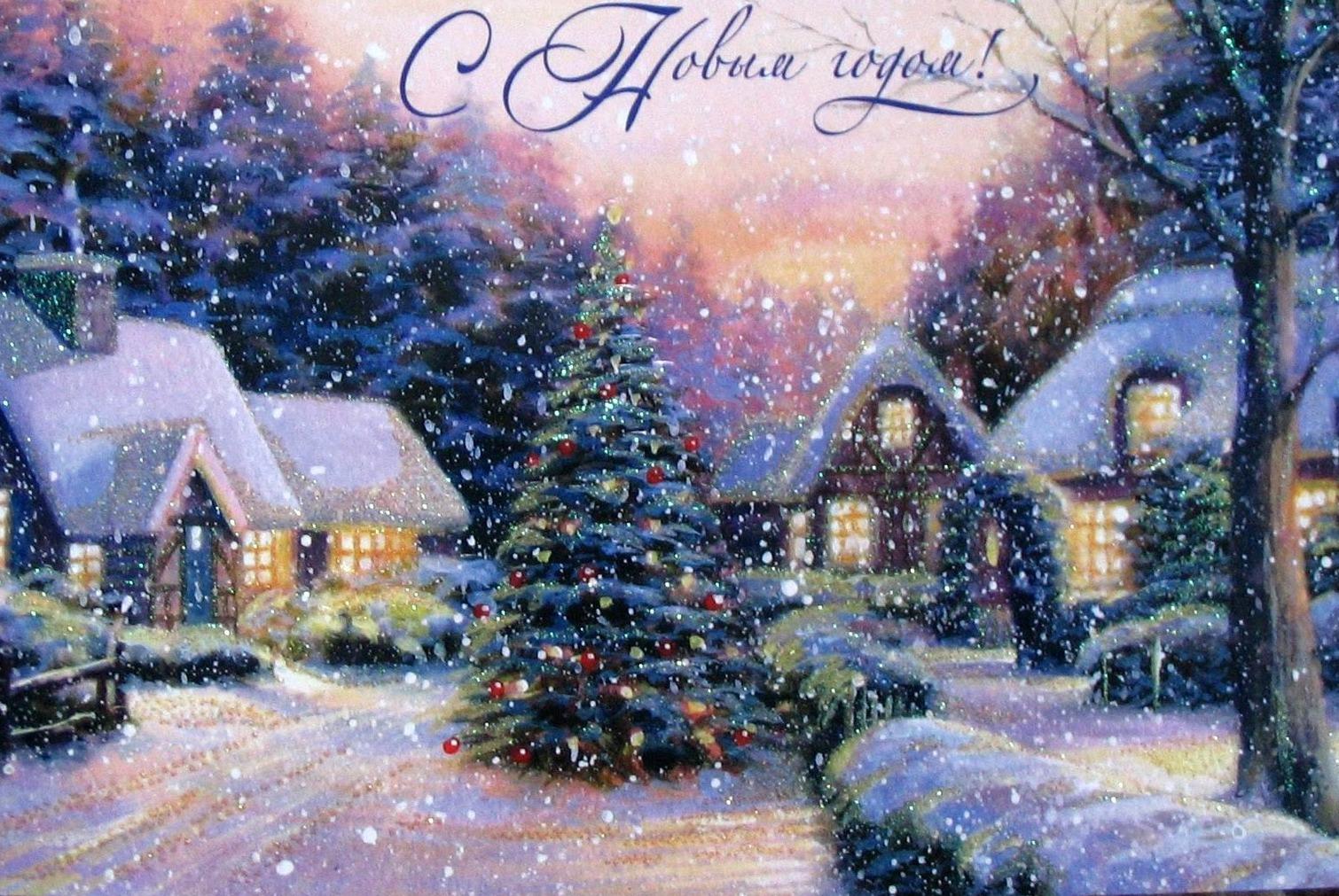 нов год ирождество открытка сам муж михаил