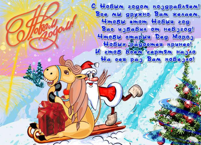 Краткие шуточные поздравления с новым годом