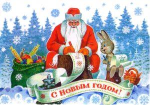 Открытки с Дедом Морозом